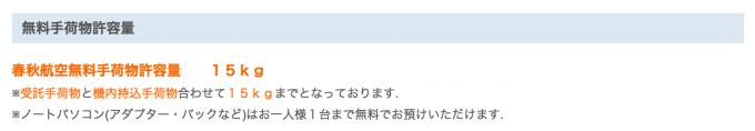 スクリーンショット 2015-02-15 21.41.43