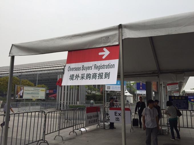 広州交易会1