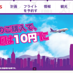 LCCを有効に使えば香港まで片道10円も可能???