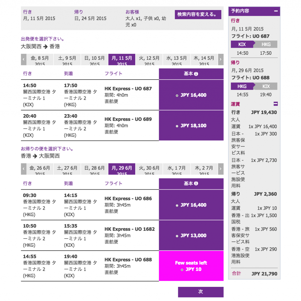 香港エクスプレス 10円チケット