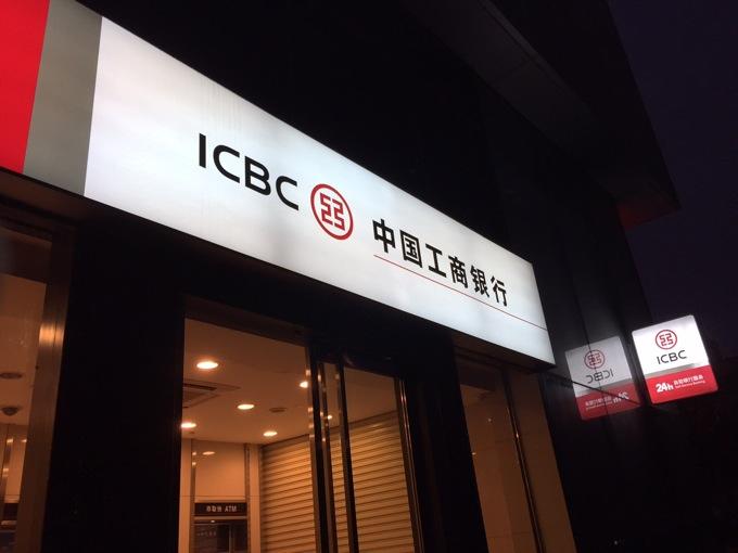 中国 両替
