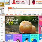 タオバオ(TAOBAO)での販売を始めます。出店に興味の有る方は是非ご覧下さい。