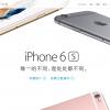 中国に行かれる方は日本でiPhone6sを購入したらSimロックを解除してもらいましょう