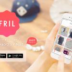 フリマアプリ フリル